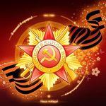 План меропитятий в честь 70-летия Победы