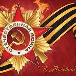 Праздник Победы - один на всех!