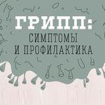 Профилактика гриппа - рекомендации гражданам