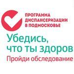 Максим Сураев и Игорь Брынцалов приняли участие в диспансеризации