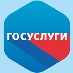 Справка через Единый портал гос. услуг
