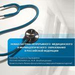Презентация о новой системе непрерывного медицинского образования в РФИИ