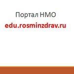 Презентация о регистрации в системе непрерывного медицинского образования