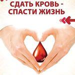 Мы одной крови!