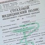 Закон «Об обязательном медицинском страховании»