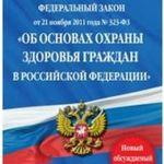 Закон «Об основах охраны здоровья граждан в Российской Федерации»
