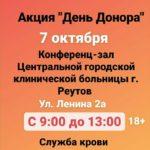 Акция «День донора» пройдет 7 октября в ЦГКБ г. Реутов