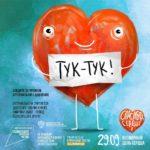 Сегодня, 29 сентября, празднуется Всемирный день сердца