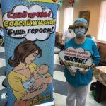 Акция «День Донора» пройдет в Реутове 24 февраля