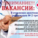 Вакансии в ЦГКБ Реутова