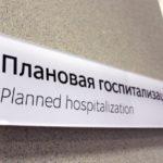 Документы необходимые при направлении на плановую госпитализацию