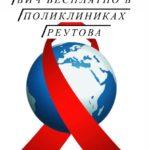 Как сдать анализ на ВИЧ-инфекцию в Реутове
