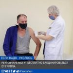 Вакцинация против гриппа в Реутове