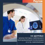 Начаты поставки современного оборудования для поликлиники в 10-10А микрорайонах